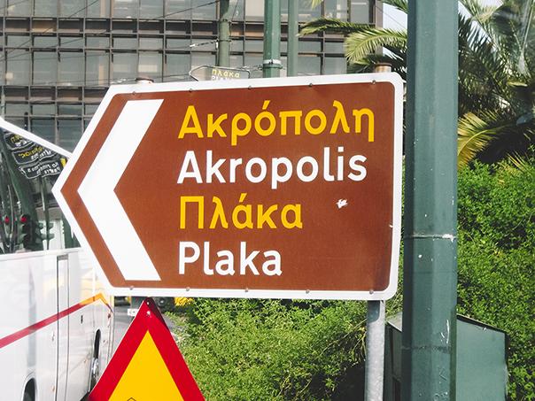 greece-study-abroad-2